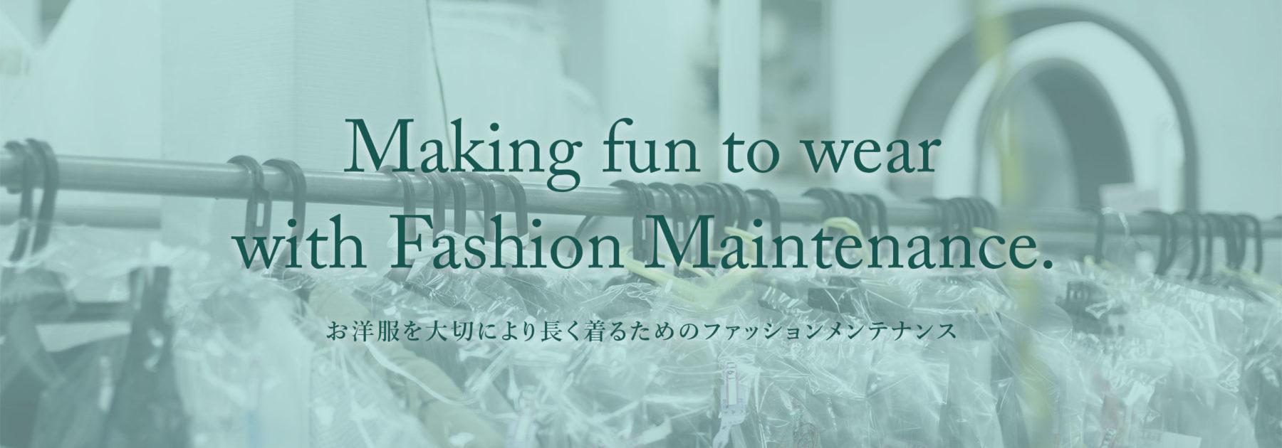 お洋服を大切により長く着るためのファッションメンテナンス