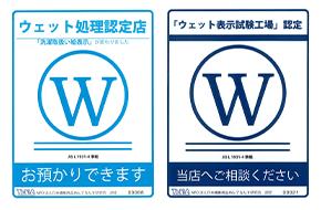 ウェット処理認定店・ウェット表示試験工場認定