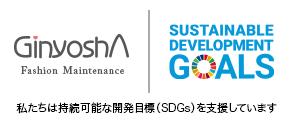 私たちは、持続可能な開発目標(SDGs)を支援しています
